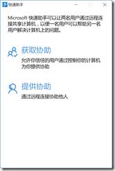 如何開啟Win10專業版系統遠端桌面協功