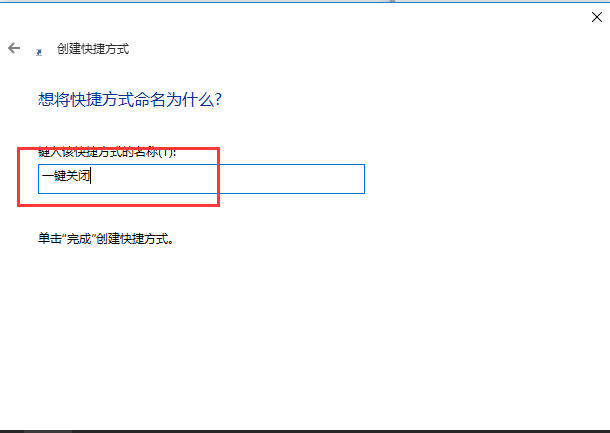 Win10系統一鍵關閉所有程式的方法